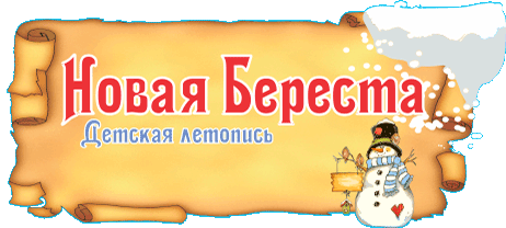 Новая Береста